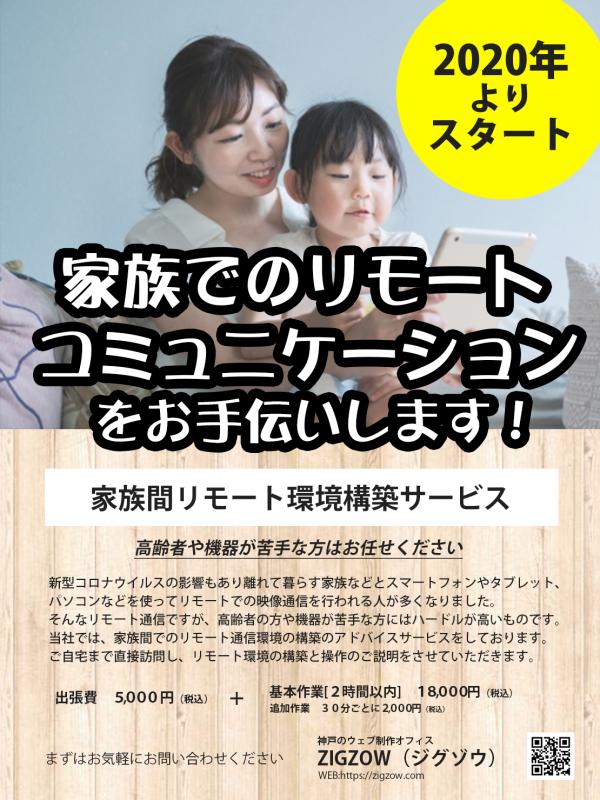 家族間リモート環境構築サービス>