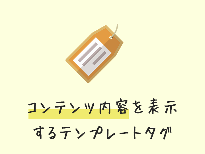 【WordPress】エディタのコンテンツ内容を表示するテンプレートタグ