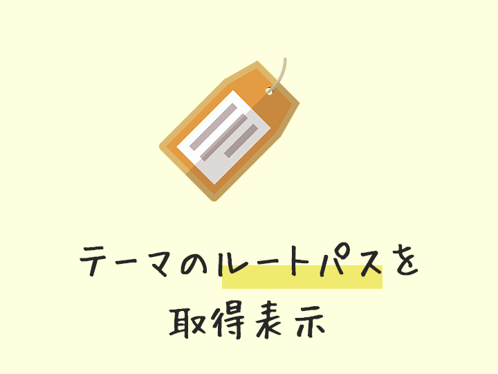 【WordPress】テーマのルートパス(ディレクトリURL)を取得表示させるテンプレートタグ