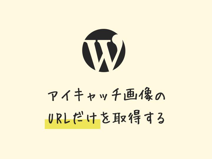 【WordPress】アイキャッチ画像のURLだけを取得したい場合