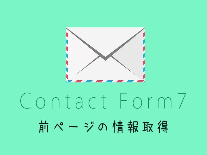 Contact Form 7で遷移前ページのタイトルやURLを取得し送信する方法