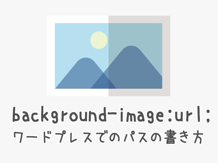 【WordPress】style.cssでbackground-imageの画像のURLはどう記述する?
