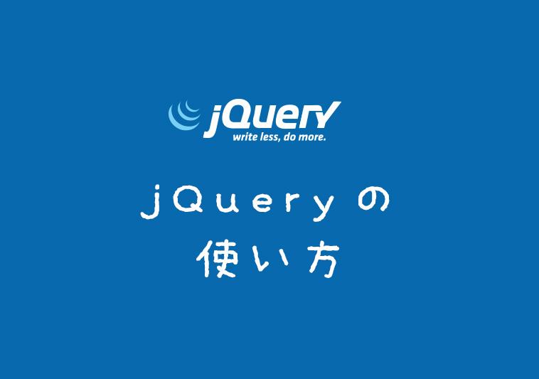 jQueryのサイトからどのファイルをダウンロードまたはCDNするのか