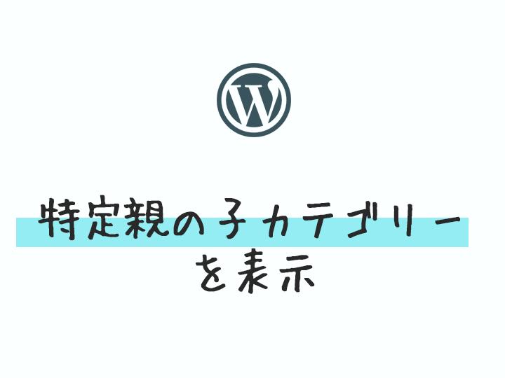 【WordPress】ループ内で特定の親カテゴリーの子カテゴリーだけのリンク一覧を表示する方法