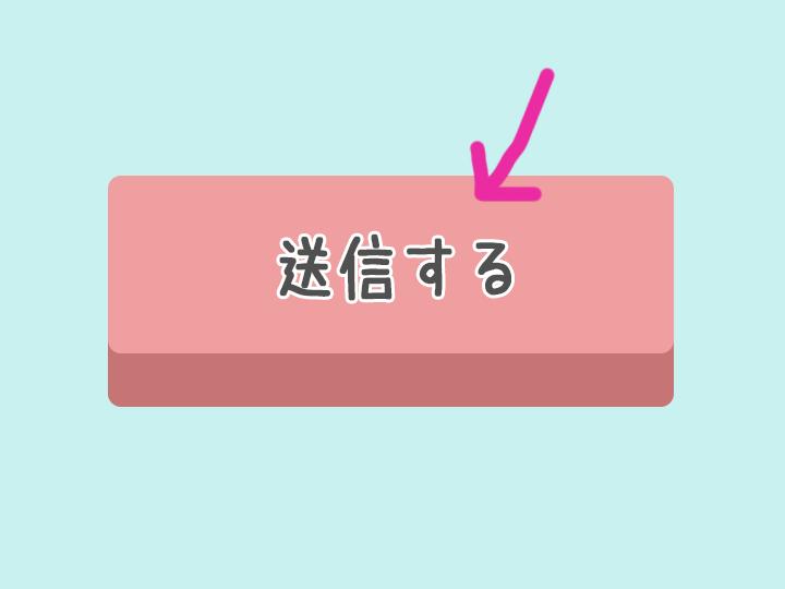【CSS】送信ボタン(submit)に字体や字間を適用する方法