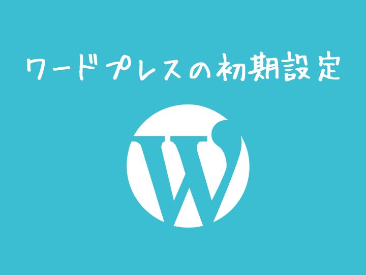 まずはここから!WordPressをインストールするまでの手順解説