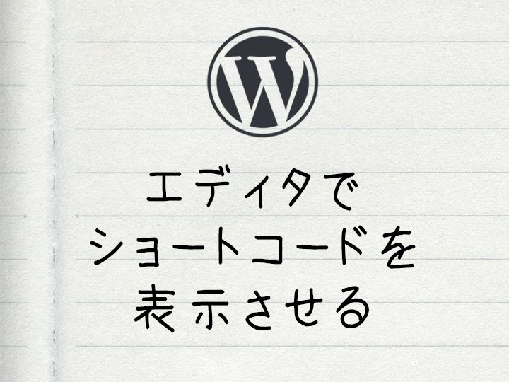【WordPress】エディタで記述したショートコードを文字列として表示する方法