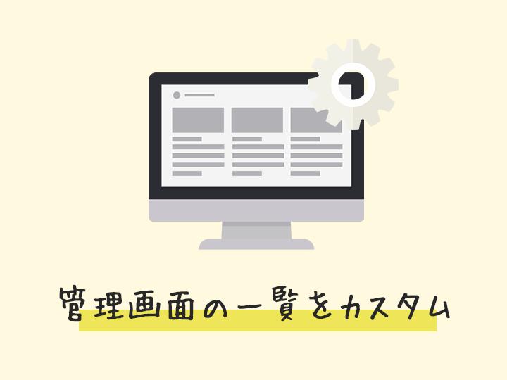 【WordPress】管理画面の一覧項目を編集できる「Admin Columns」の使い方