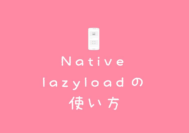 【WPプラグイン】Native Lazyloadで画像を自動で遅延読み込みさせよう