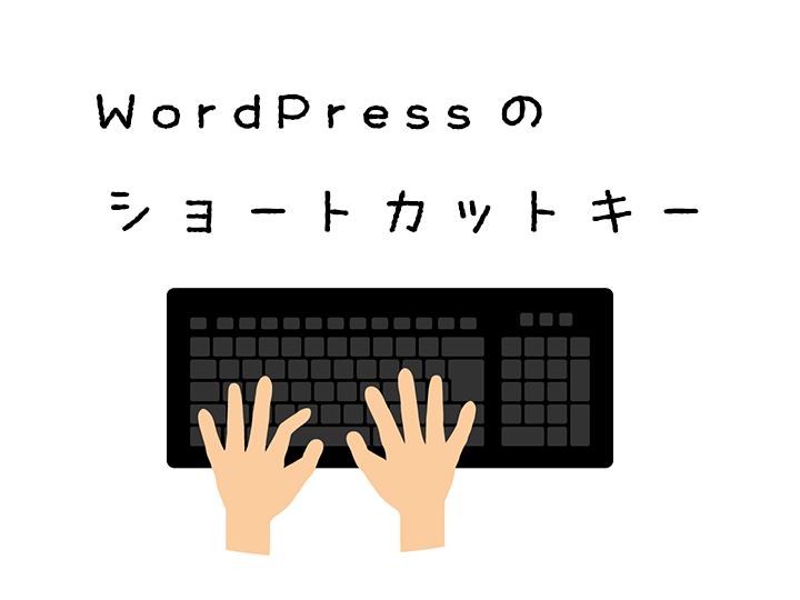【WordPress】超効率化!ビジュアルエディタで使えるおすすめのショートカットキーまとめ