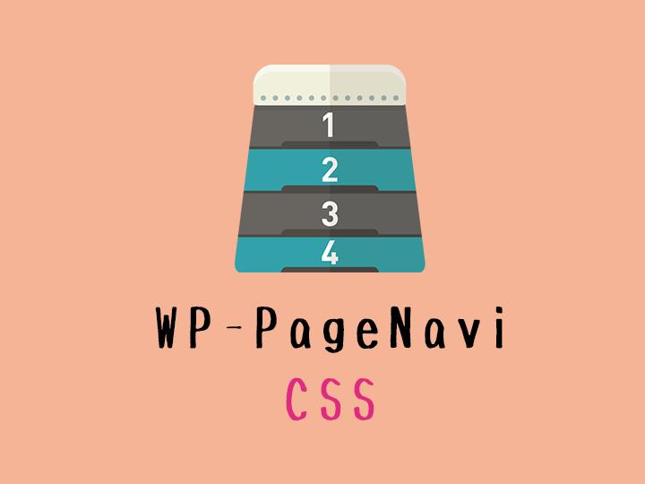 【WPプラグイン】Wp-Pagenaviをいい感じにデザインしたコピペ用CSS